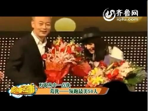 2011年11月27日《影视那点事》:万花丛中一点优 葛优领跑最美50人