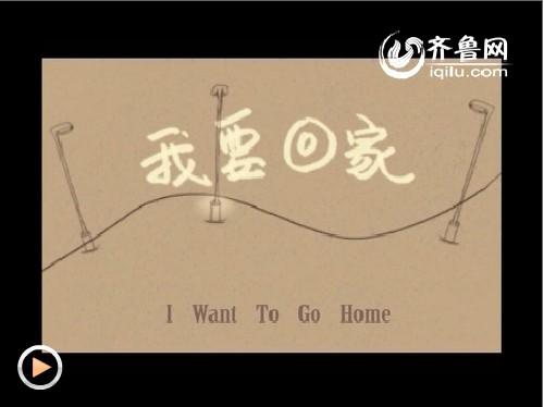 动漫类:我要回家