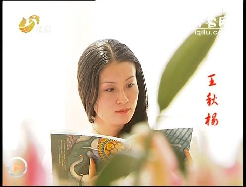 龙的传人:王秋杨专访
