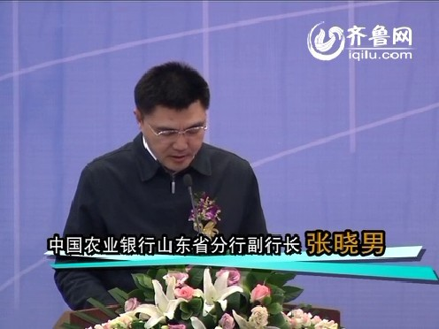 中国农业银行山东省分行副行长张晓男先生致辞