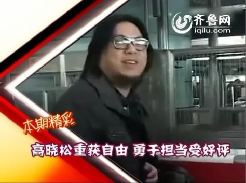 2011年12月13日《影视那点事》:高晓松重获自由 勇于担当受好评