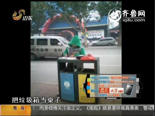 小学生用路边垃圾桶当书桌写作业