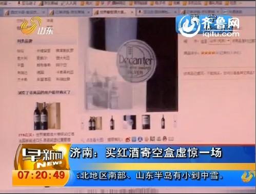 济南:买红酒寄空盒虚惊一场