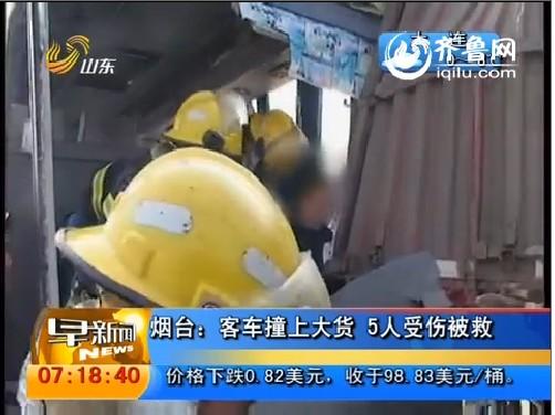 烟台:客车撞上大货 5人受伤被救