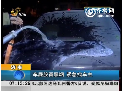 济南:捷达车冒烟 后备箱东西多惹祸