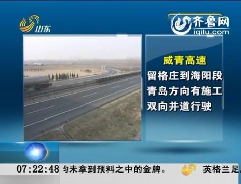 高速公路部分路口因施工封闭