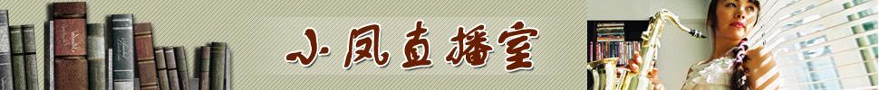 小凤直播室