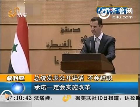 叙利亚:总统发表公开讲话 不会辞职 承诺一定会实施改革