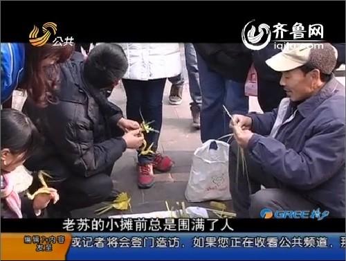 手艺人老苏:最潇洒民工 双手编制动物世界