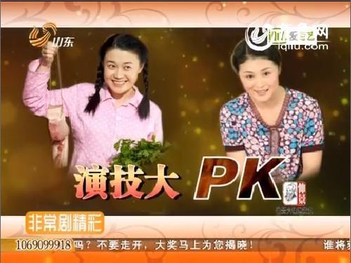 乡村爱情PK樱桃:谢大脚VS大广播 两大乡村美女谁更给力