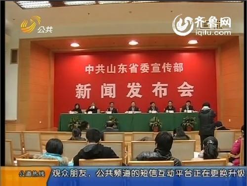 """山东省确定""""文化惠民 服务群众""""12件实事"""