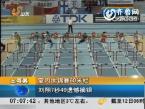 室内世锦赛60米栏 刘翔7秒49遗憾摘银