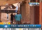 巴格达一首饰店遭血洗 9人丧生