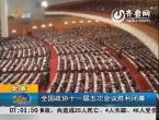 全国政协十一届五次会议胜利闭幕