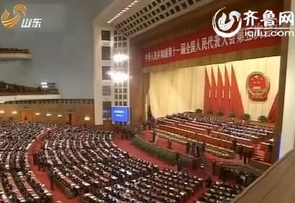 第十一届全国人大五次会议在北京闭幕