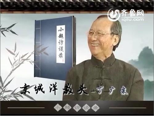 小超访谈录:京城洋教头丁光泉宣传片