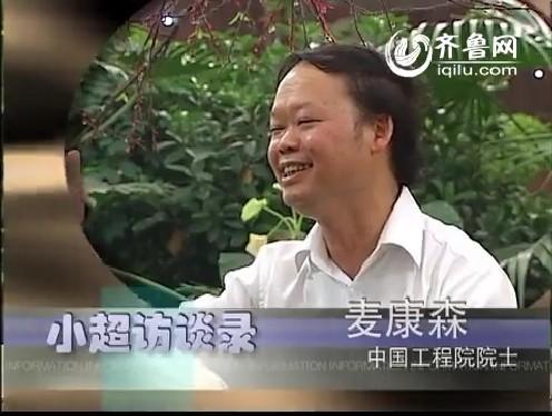 小超访谈录:中国工程院院士麦康森宣传片