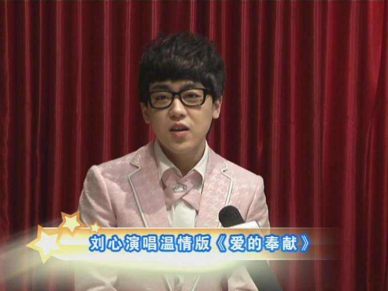 《下一个传奇》:刘心四登歌声传奇舞台 演唱温情版《爱的奉献》
