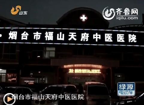 烟台:一家医院多个名称 医患官司无耐撤诉