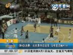 CBA总决赛:北京勇夺总冠军