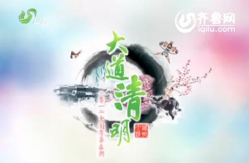 《大道清明——2012中国孝亲盛典》