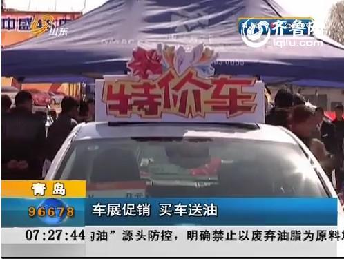 青岛:车展促销 买车送油