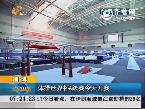 淄博:体操世界杯A级赛4月7日开赛