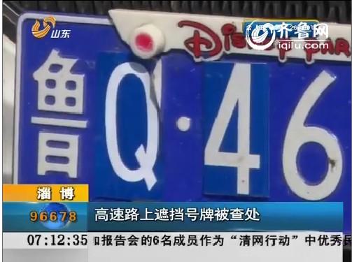 淄博:高速路上遮挡号牌被查处