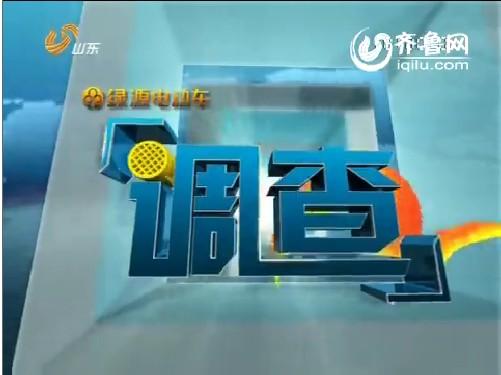 """调查:揭秘济南首个""""网络炒汇""""骗局"""