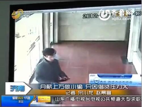 济南:月薪上万做小偷 只因借贷压力大