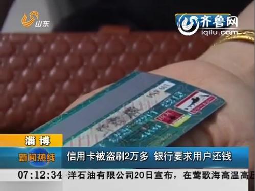 淄博:信用卡被盗刷2万多 银行要求用户还款