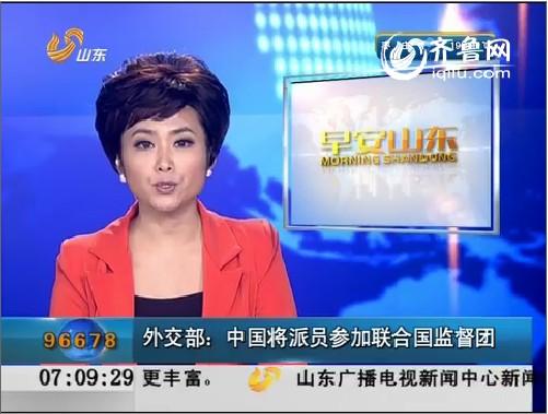 外交部:中国将派员参加联合国监督团