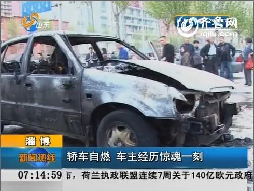淄博:轿车自燃 车主经历惊魂一刻
