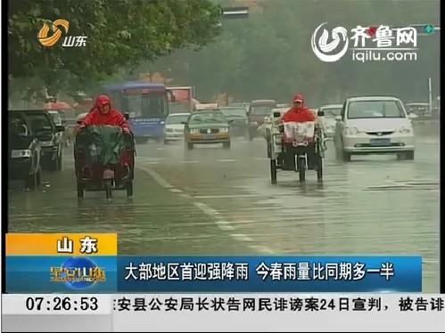 山东大部首迎强降雨 今春雨量比同期多一半