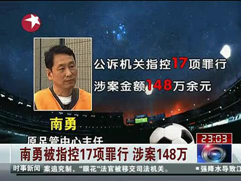 足坛反赌:落马高官关系网_新闻快线_齐鲁视频