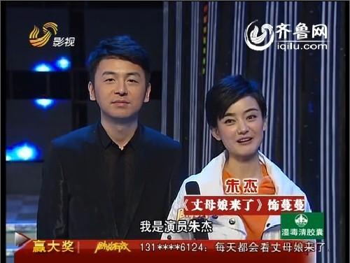 2012年04月27日《剧说有戏》:《丈母娘来了》明星聊戏