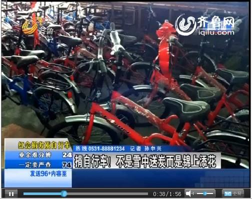红十字会捐自行车引争议 红十字会表态一定严查