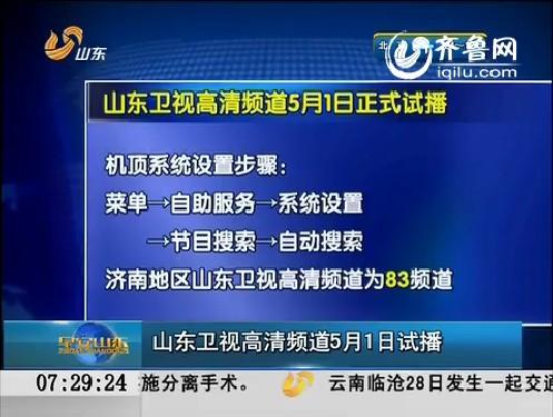 山东卫视高清频道5月1日试播