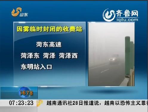 山东:部分高速入口因雾临时封闭