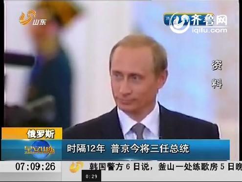 普京今将三任总统 梅德韦杰夫将任总理