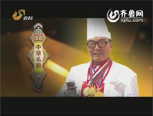 小超访谈录:鲁菜泰斗——颜景祥