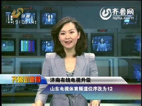 体育频道_济南有线电视升级 山东电视体育频道位序改为12_体育时报_体育 ...