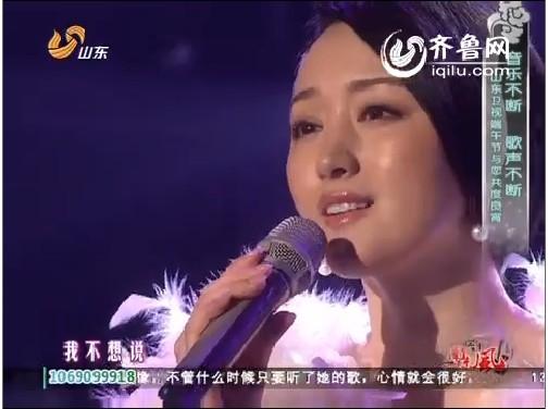 杨钰莹:《我不想说》