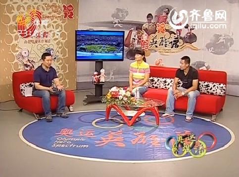 奥运英雄谱:专访奥运冠军林伟宁王峰