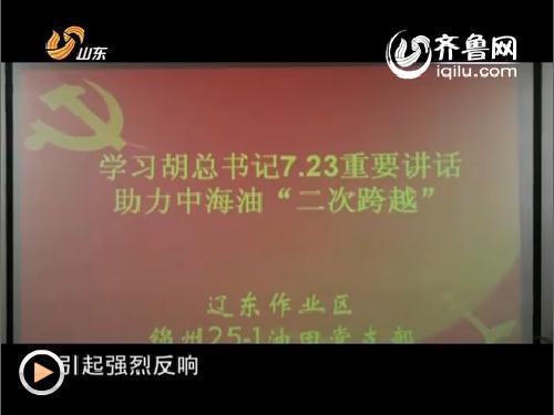 共产党员:学习胡总书记7.23重要讲话