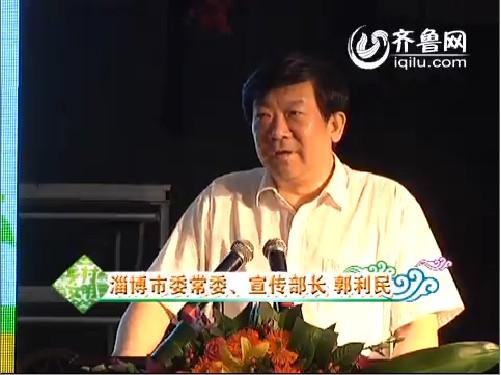 聚焦乡村文明行动·全国网媒山东行——淄博市新闻发布会
