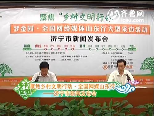 聚焦乡村文明行动·全国网媒山东行——济宁市新闻发布会