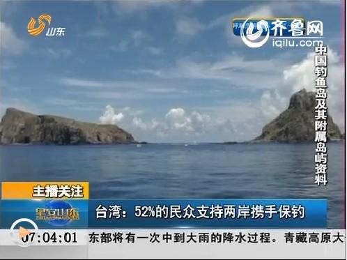 台湾:52%的民众支持两岸携手保钓