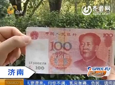 济南市民农村信用社ATM机取出假钞银行表示
