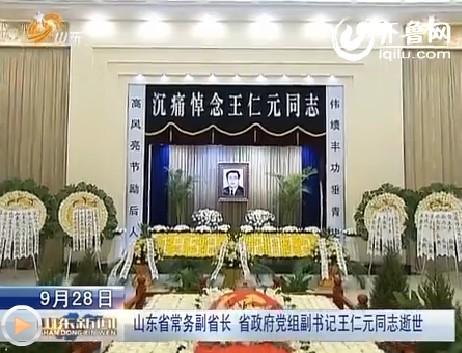 山东省常务副省长、省政府党组副书记王仁元同志逝世